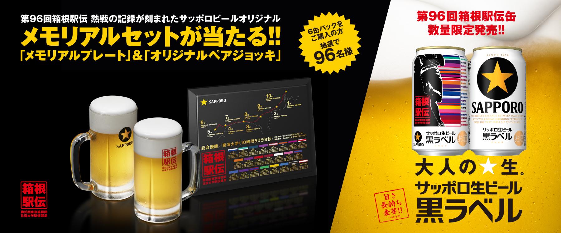 ビール 駅伝 サッポロ cm 箱根