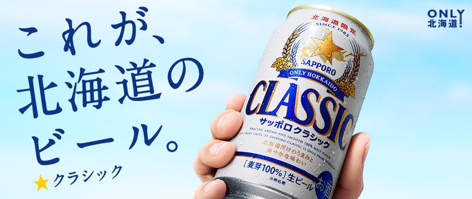 これが、北海道のビール。 ★クラシック
