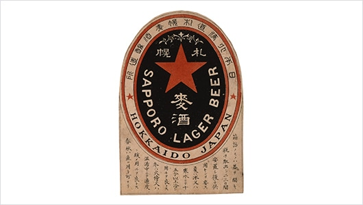 The Sapporo Beer label in 1883