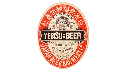 The Yebisu Beer label when it was first released