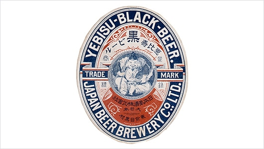 The Yebisu Black Beer label in 1894