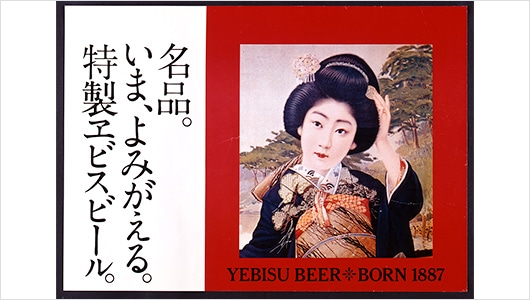 A Yebisu Beer poster from 1971