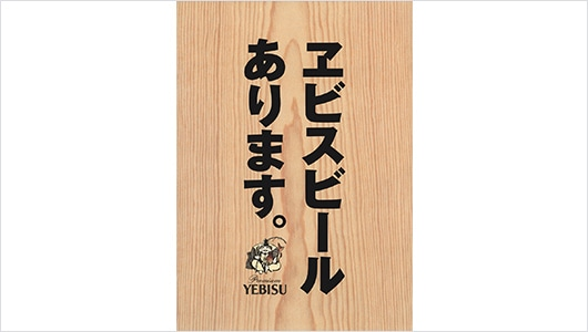 A Yebisu Beer poster from 1994