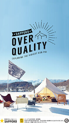 SAPPORO OVER QUALITY EXTREME × PREMIUM SUNSET