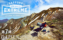 SAPPORO OVER QUALITY EXTREME