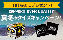 SAPPORO OVER QUALITY 真冬のクイズキャンペーン!