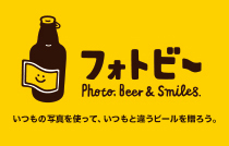 フォトビー~Photo, Beer & Smiles~