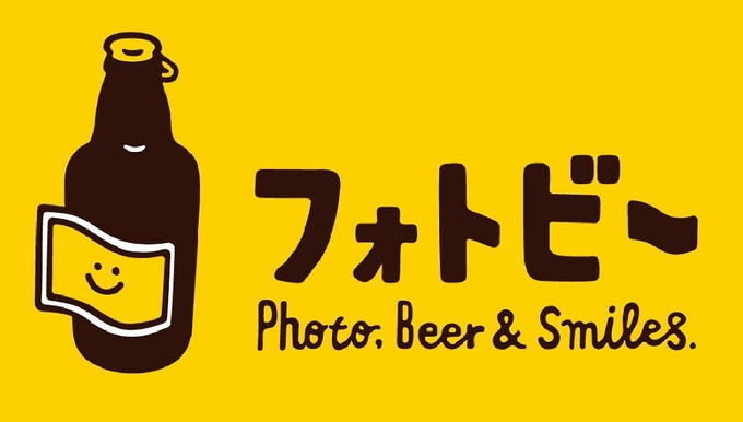 フォトビー ~Photo,Beer&Smailes~