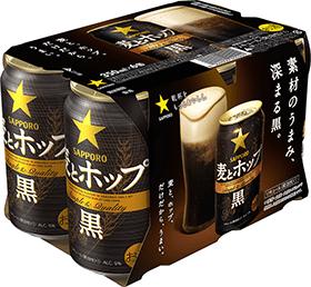 サッポロ 麦とホップ<黒> 350ml缶 6缶パック