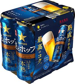 サッポロ 麦とホップ 本熟 500ml缶 6缶パック 3月5日限定発売