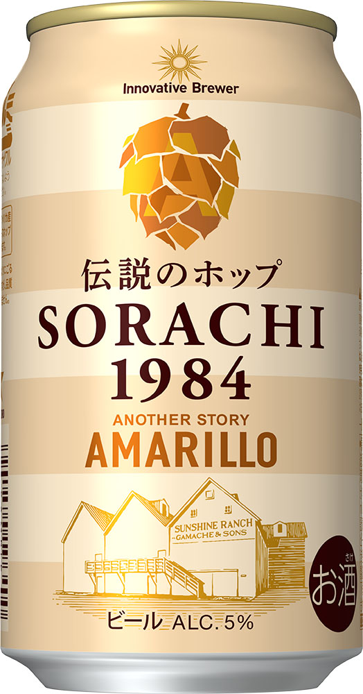 SORACHI1984 ANOTEHR STORY AMARILLO