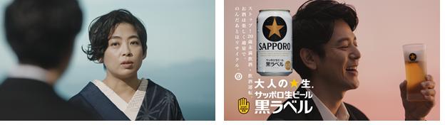 誰 サッポロ ビール cm 常田大希(King Gnu)、「サッポロ生ビール黒ラベル」TVCM「大人エレベーター」シリーズ新作となる第35弾、27階に登場