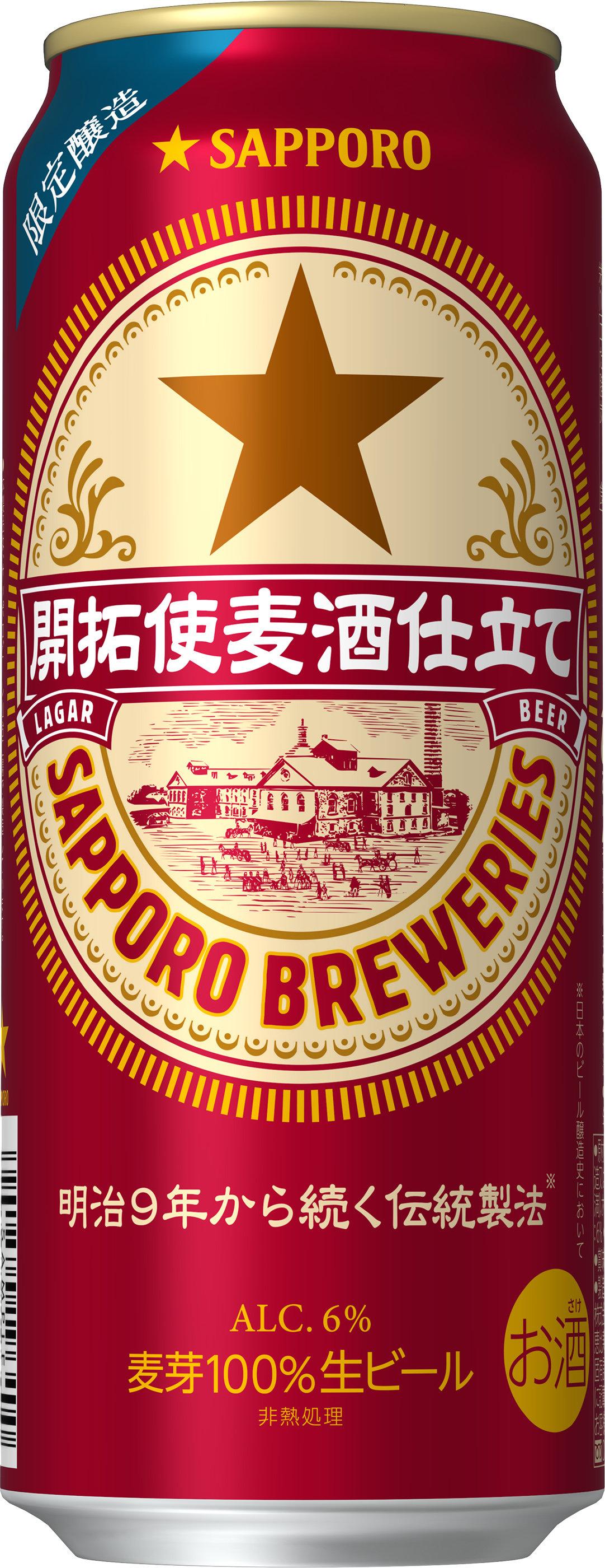 麦酒 使 サッポロ 仕立て 開拓 サッポロ 『開拓使麦酒仕立て』に思ふ|ORANGE|note