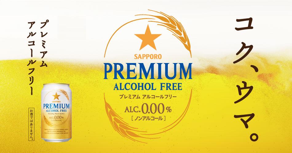サッポロ プレミアム アルコールフリー サッポロビール