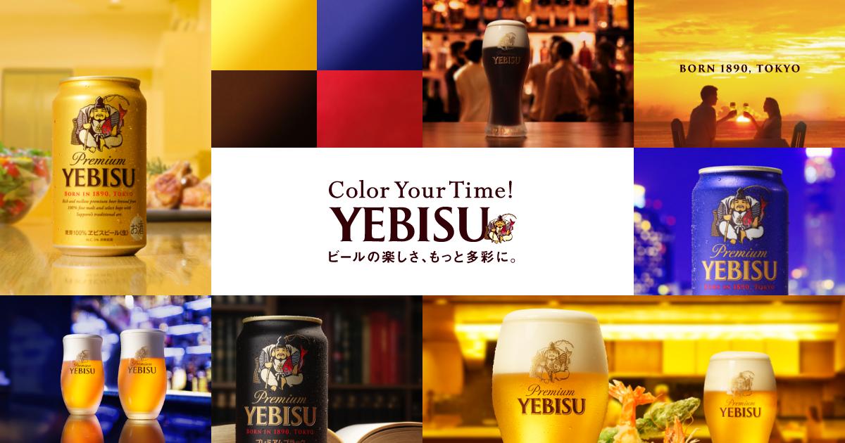 YEBISU | サッポロビール