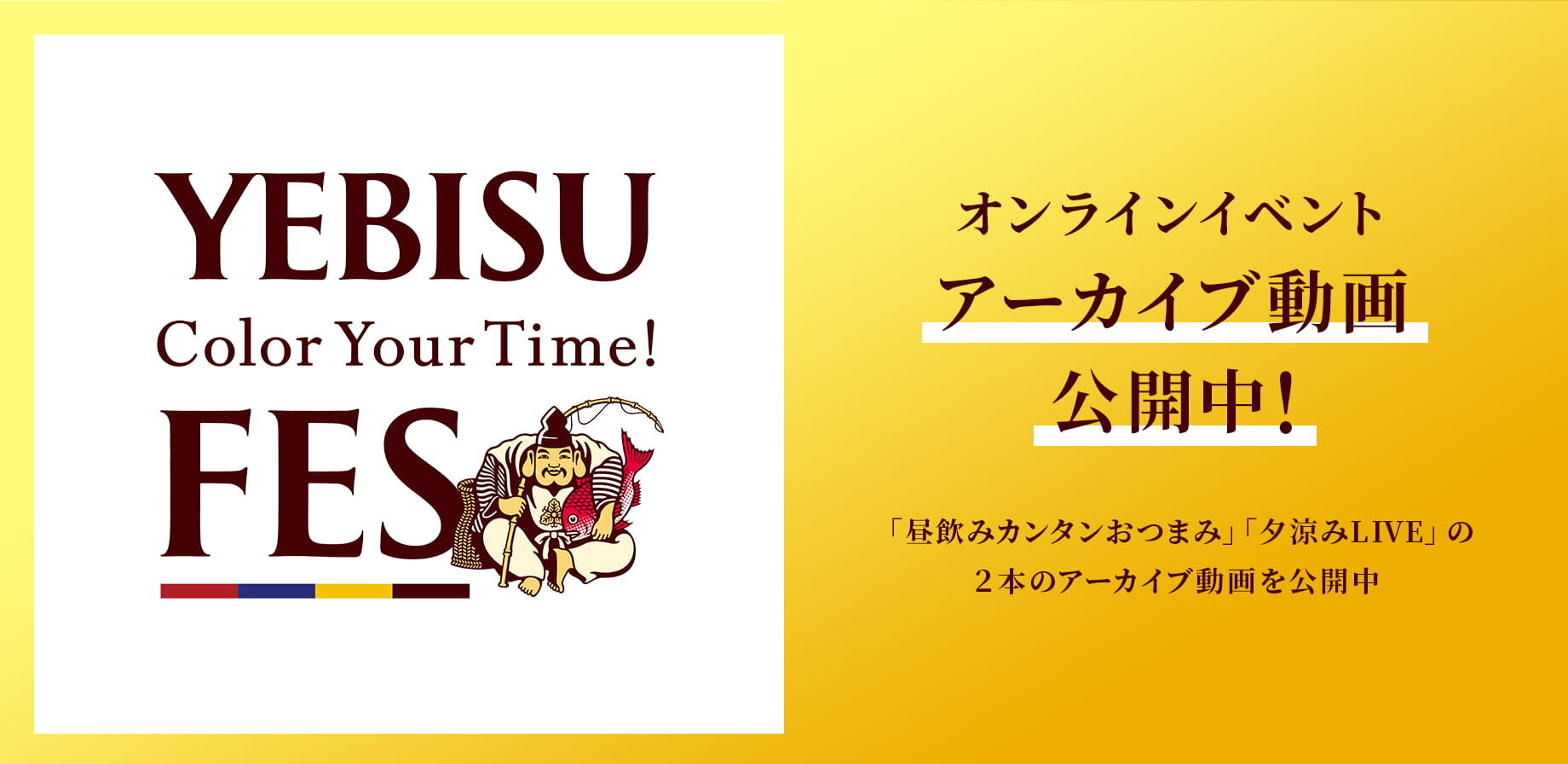 YEBISU Color Your Time! FES